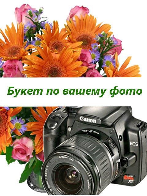 Изготовим букет по вашему фото