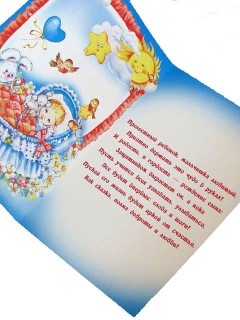 Поздравительная открытка для мальчика