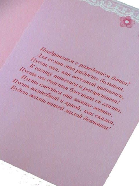 Поздравительная открытка для девочки