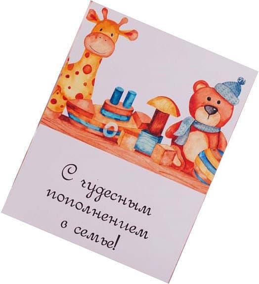 подарочная открытка